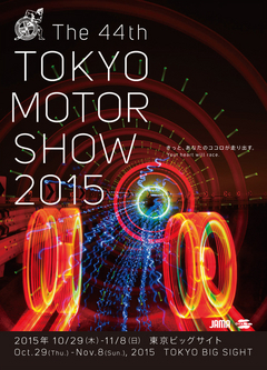 d1c8b42e0e8a3a559141560d43f4d4bf.jpg 東京モーターショー2015.jpg
