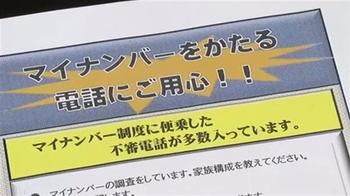 news2608155_6.jpgマイナンバー制度 悪用.jpg