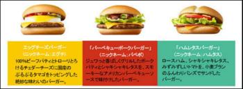 11adf2efedba5586b5e3da7072a96b8c.png マック200円.png