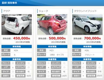 事故車買取.png